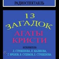 Агата Кристи - 13 загадок (Тринадцать загадочных случаев)