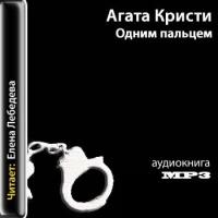 Агата Кристи - Одним пальцем