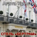 Агата Кристи - Отель Бертрам