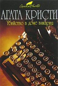 Купить книгу Убийство в доме викария
