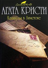 Купить книгу Каникулы в Лимстоке