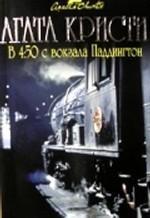Купить книгу В 4:50 с вокзала Паддингтон