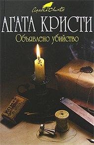 Купить книгу Объявлено убийство
